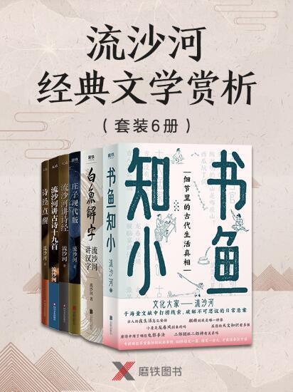 《流沙河经典文学赏析(套装6册)》流沙河epub+mobi+azw3