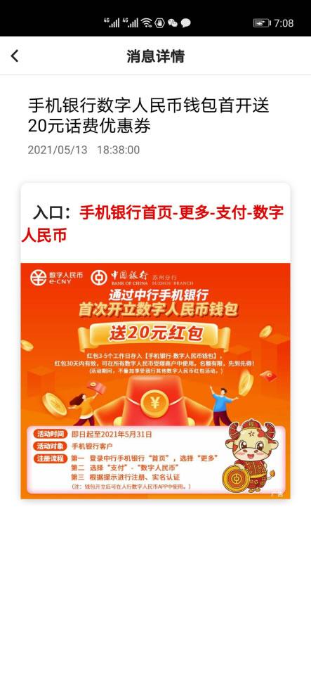 中国银行-首开数字人民币钱包-送20元话费券