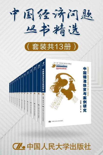 《中国经济问题丛书精选(套装共13册)》文余源, 涂艳等等epub+mobi+azw3