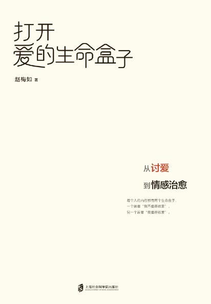 《打开爱的生命盒子:从讨爱到情感治愈》赵梅如 epub+mobi+azw3