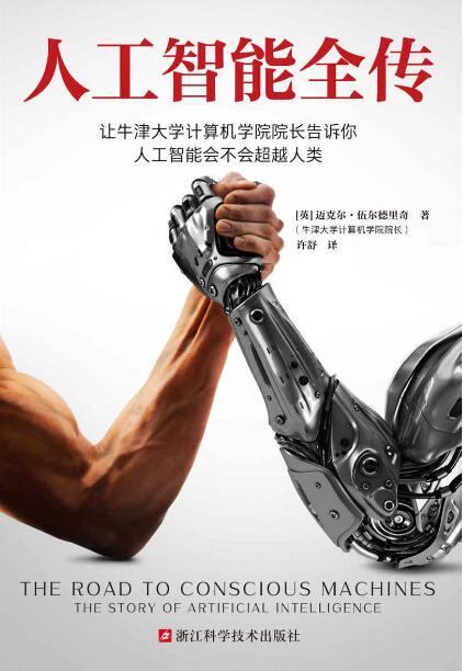 《人工智能全传》迈克尔·伍尔德里奇epub+mobi+azw3
