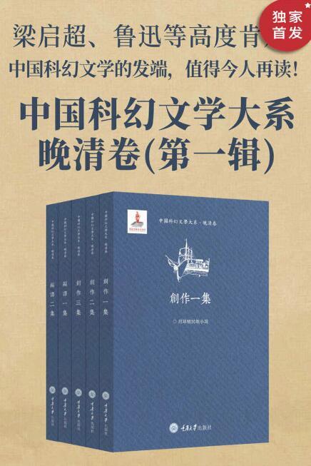 《中国科幻文学大系·晚清卷(第一辑)》荒江钓叟, 陆士谔等等epub+mobi+azw3