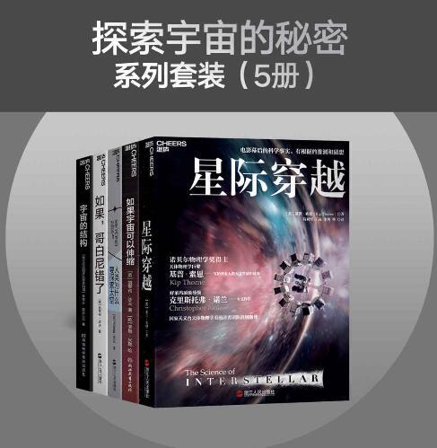 《探索宇宙的秘密系列套装(5册)》基普·索恩, 凯莱布·沙夫等等 epub+mobi+azw3