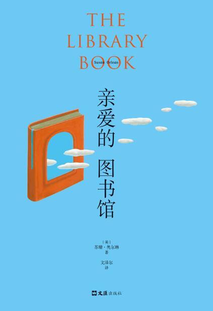 《亲爱的图书馆》苏珊•奥尔琳epub+mobi+azw3