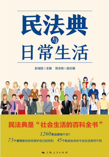 《民法典与日常生活》彭诚信、 陈吉栋epub+mobi+azw3