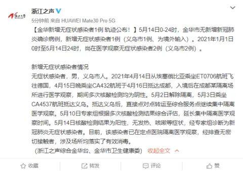 浙江新增无症状感染者1例,入境后多次核酸检测均为阴性,轨迹公布