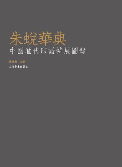 《朱蜕华典:中国历代印谱特展图录》陈振濂epub+mobi+azw3