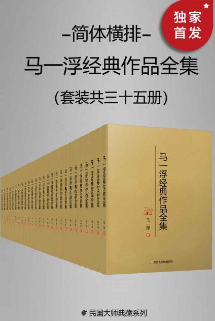《马一浮经典作品全集(简体横排)(套装共三十册)》 epub+mobi+azw3