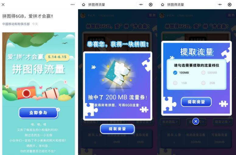 中国移动拼图活动-免费领200M-6G流量