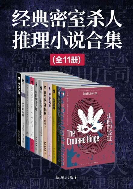 《经典密室杀人推理小说合集(共11册)》epub+mobi+azw3