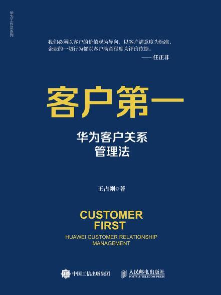 《客户第一:华为客户关系管理法》王占刚epub+mobi+azw3