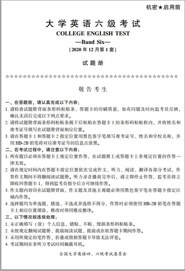 全套大学英语六级真题(2016.12-2020.12)