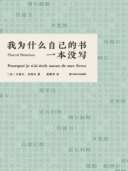 《我为什么自己的书一本没写》马塞尔·贝纳布epub+mobi+azw3