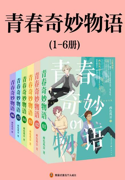 《青春奇妙物语(1-6册)》两色风景epub+mobi+azw3