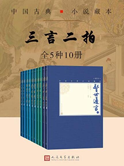《三言二拍:全5种10册》冯梦龙/严敦易epub+mobi+azw3