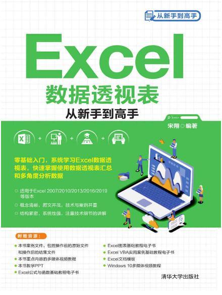 《Excel数据透视表从新手到高手》宋翔epub+mobi+azw3