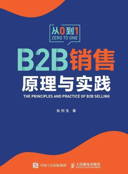 《B2B销售原理与实践》张烈生epub+mobi+azw3
