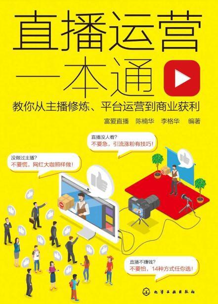 《直播运营一本通:教你从主播修炼、平台运营到商业获利》epub+mobi+azw3