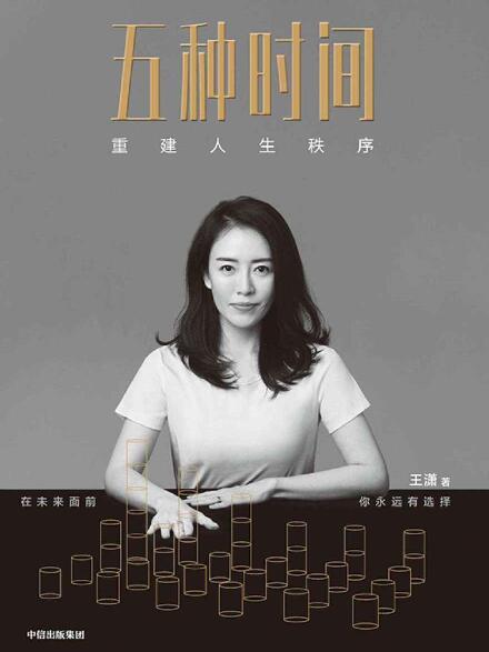 《五种时间:重建人生秩序》王潇epub+mobi+azw3