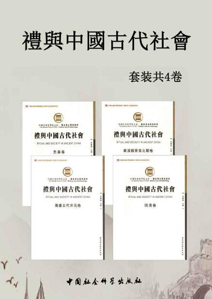 《礼与中國古代社會》套装4卷 吴麗娱epub+mobi+azw3