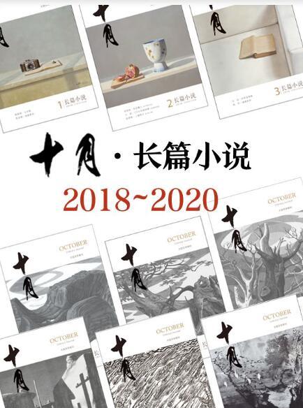 《十月·长篇小说》2018-2020年合集 epub+mobi+azw3