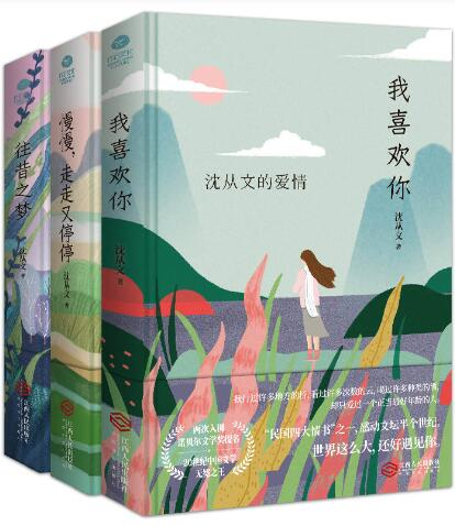 《沈从文典藏文集(套装3册)》epub+mobi+azw3