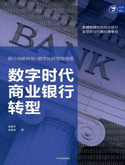 《数字时代商业银行转型》张春子、 张晓东epub+mobi+azw3