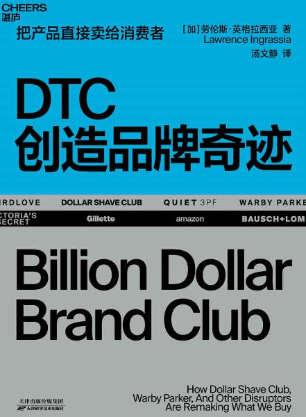 《DTC创造品牌奇迹》劳伦斯·英格拉西亚epub+mobi+azw3