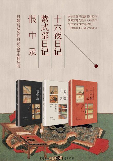 《日韩宫廷女性日记文学系列丛书(套装3册)》张龙妹 epub+mobi+azw3