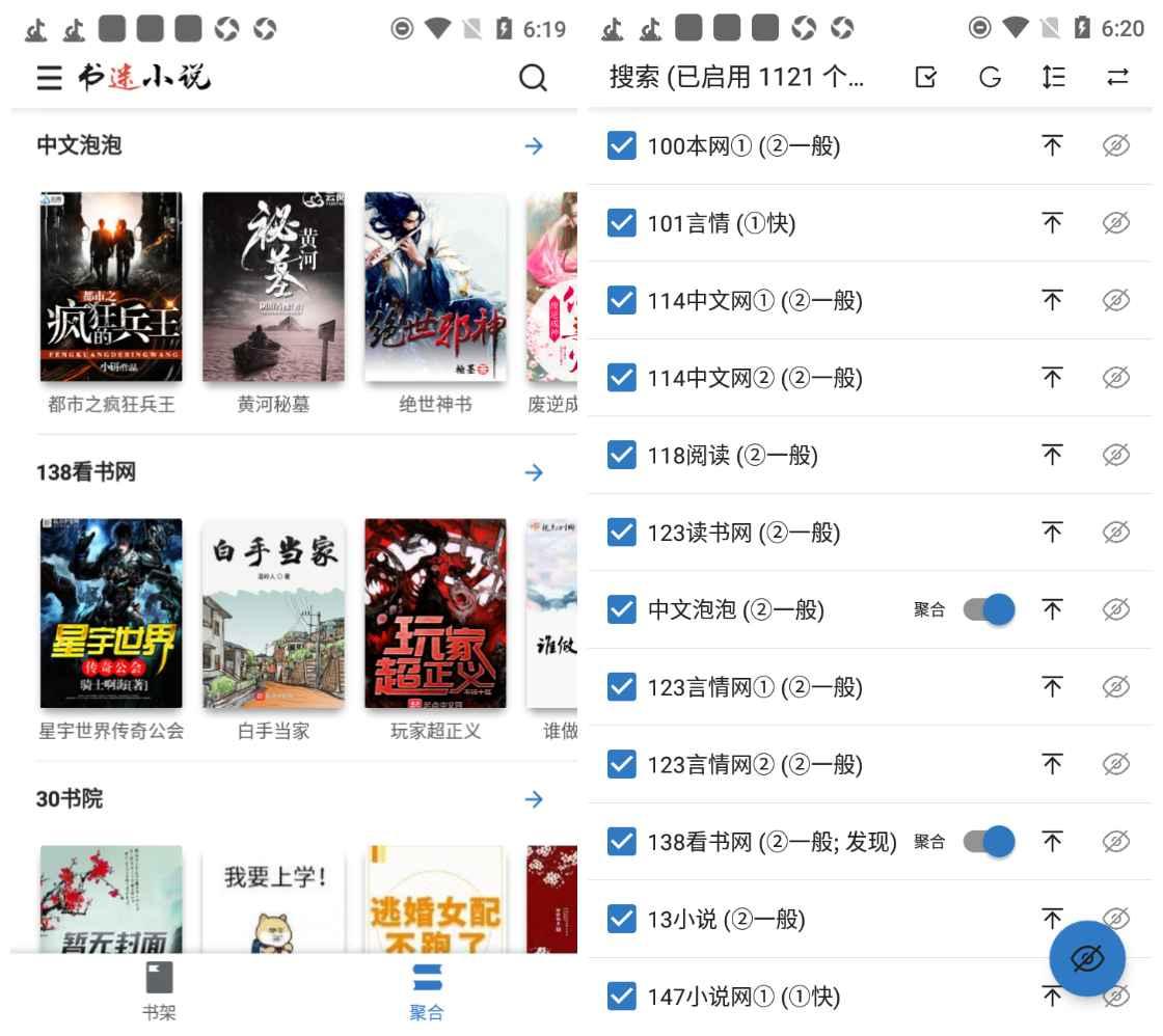 书迷v1.8.1无广告版 自动更新书源