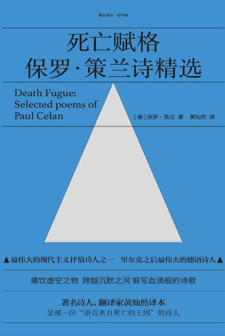 《死亡赋格:保罗·策兰诗精选》epub+mobi+azw3