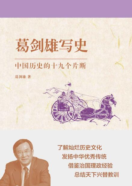 《葛剑雄写史:中国历史的十九个片断》 epub+mobi+azw3