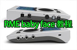 RME Baby face pro 网络k歌控制面板跳线通道设置教程