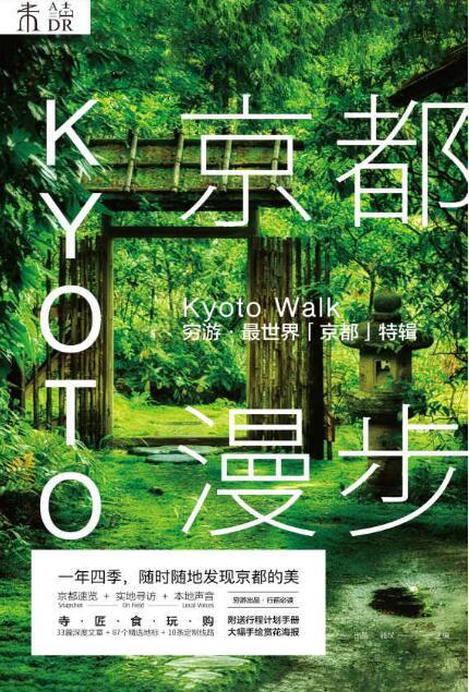 《京都漫步》骆仪epub+mobi+azw3