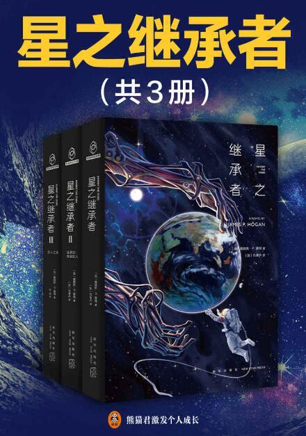 《星之继承者(全3册)》詹姆斯·P.霍根epub+mobi+azw3