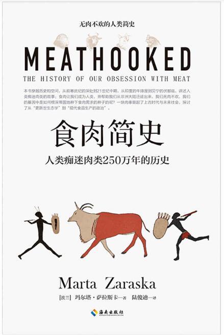 《食肉简史:人类痴迷肉类250万年的历史》玛尔塔·萨拉斯卡epub+mobi+azw3