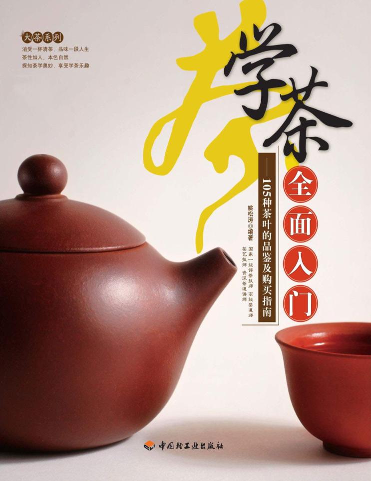 gLkpM4 - 学茶全面入门105种茶叶的品鉴及购买指南大茶系列