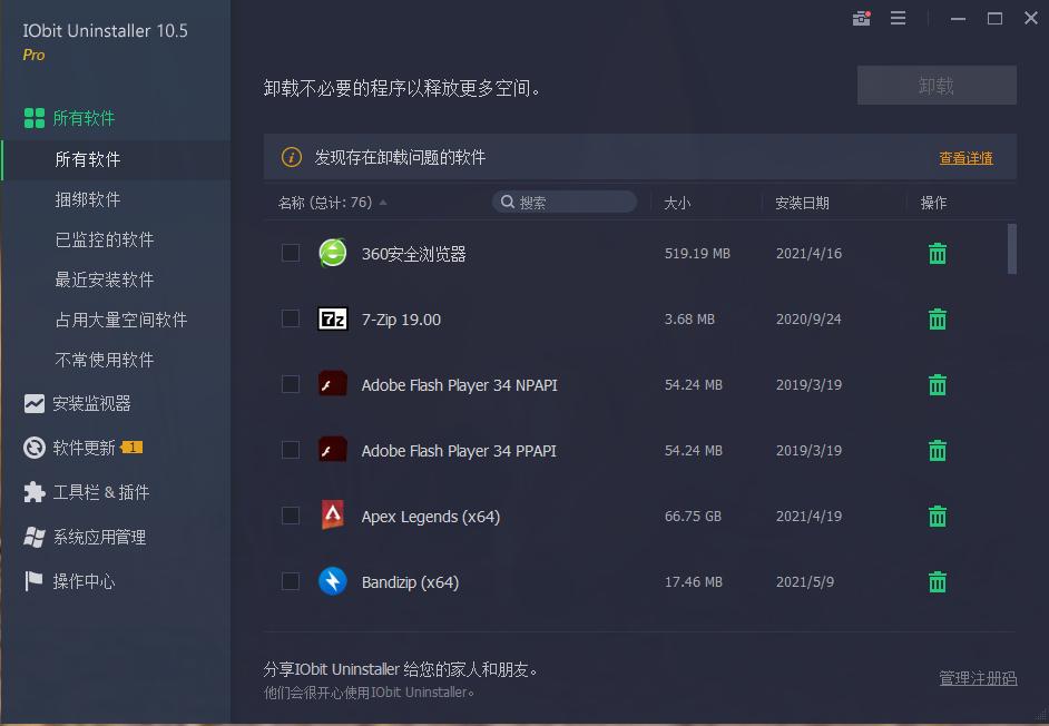 Iobit Uninstaller 10.5强力卸载工具,中文破解版