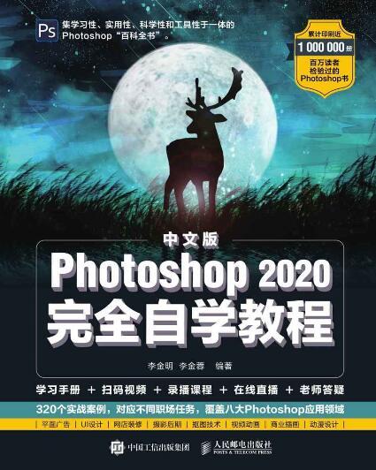 《中文版Photoshop 2020完全自学教程》李金明/李金蓉 epub+mobi+azw3