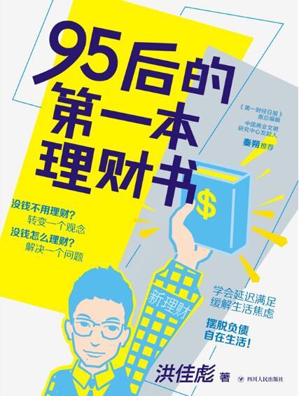 《95后的第一本理财书》洪佳彪epub+mobi+azw3