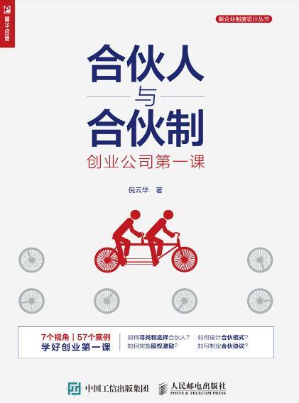 《合伙人与合伙制:创业公司第一课》倪云华epub+mobi+azw3