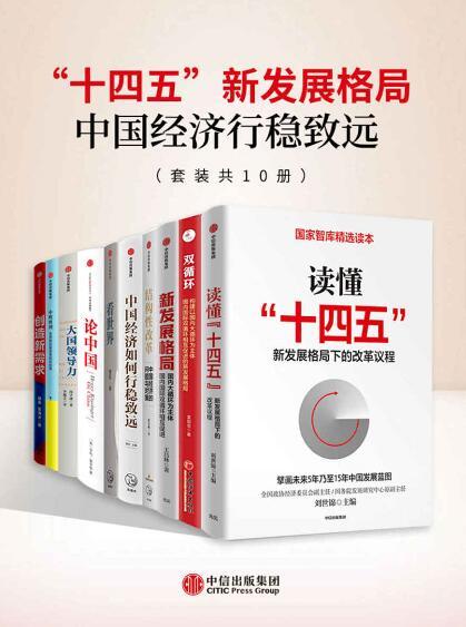 """《""""十四五""""新发展格局-中国经济行稳致远(套装共10册)》刘世锦, 樊纲 epub+mobi+azw3"""