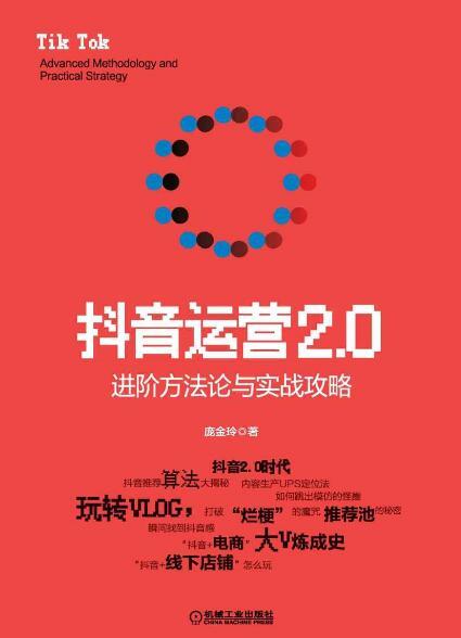 《抖音运营2.0:进阶方法论与实战攻略》庞金玲epub+mobi+azw3