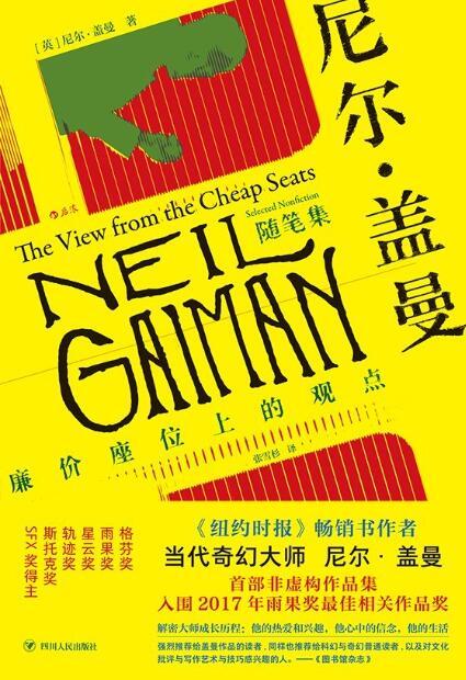 《尼尔·盖曼随笔集 : 廉价座位上的观点》epub+mobi+azw3
