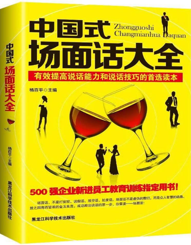 gqzPln - 中国式场面话大全