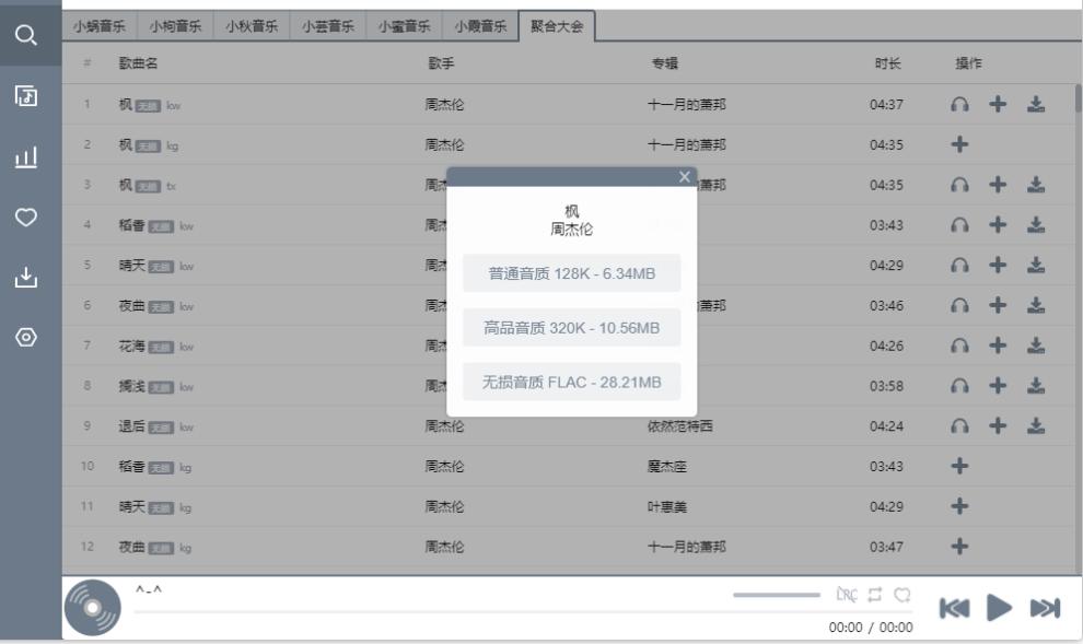PC五音助手v1.1.0无损下载