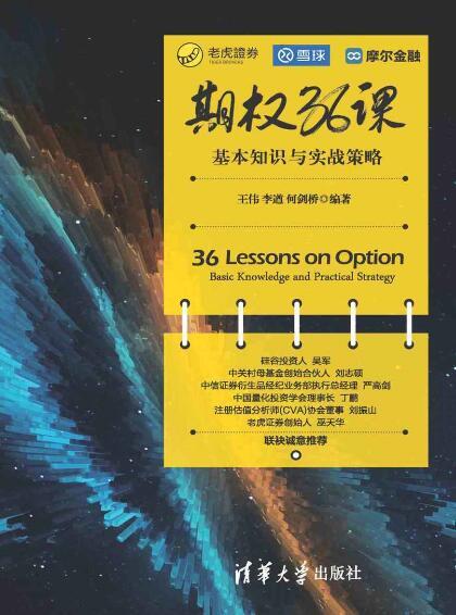 《期权36课:基本知识与实战策略》王伟 epub+mobi+azw3