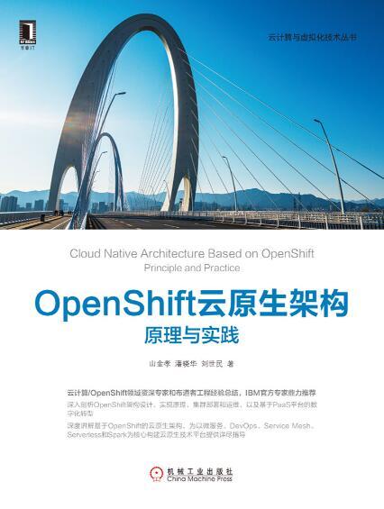 《OpenShift云原生架构:原理与实践》山金孝, 潘晓华epub+mobi+azw3