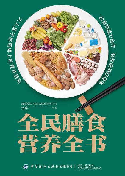 《全民膳食营养全书》epub+mobi+azw3