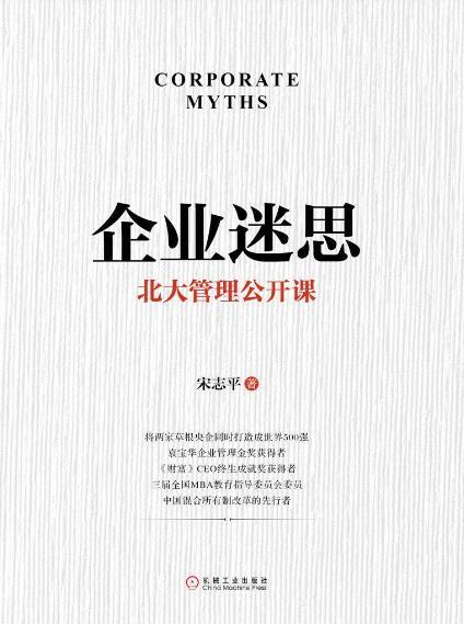 《企业迷思:北大管理公开课》宋志平epub+mobi+azw3